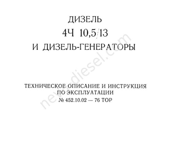 Инструкция По Эксплуатации Дизеля