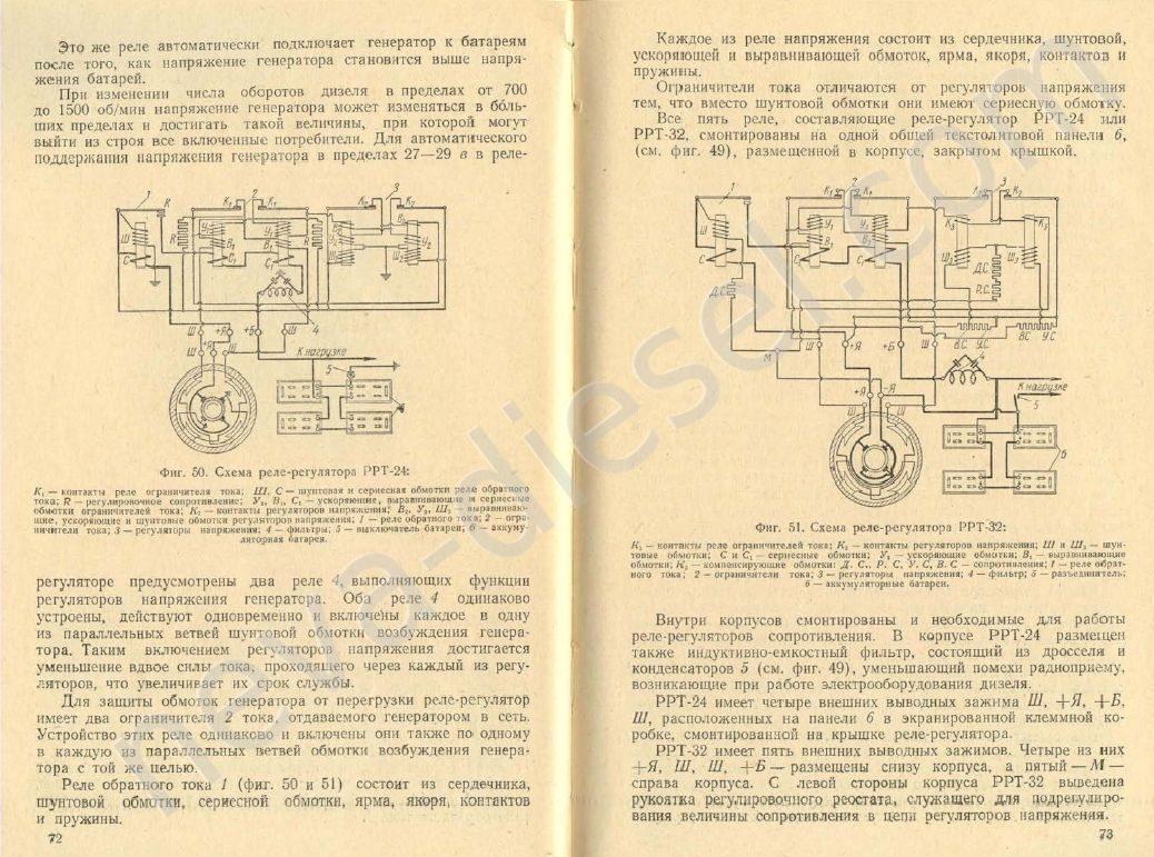 рвп 72 схема подключения