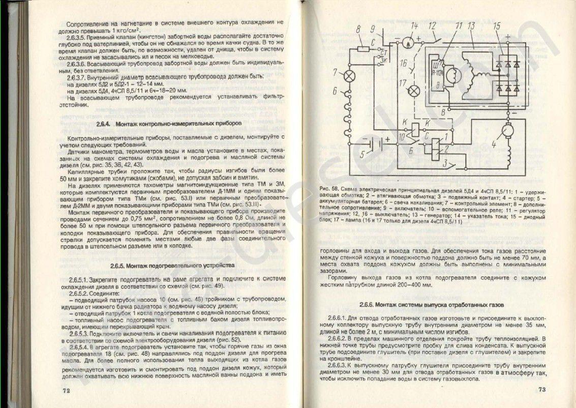 дизельный двигатель 2ч 8 5 11 инструкция
