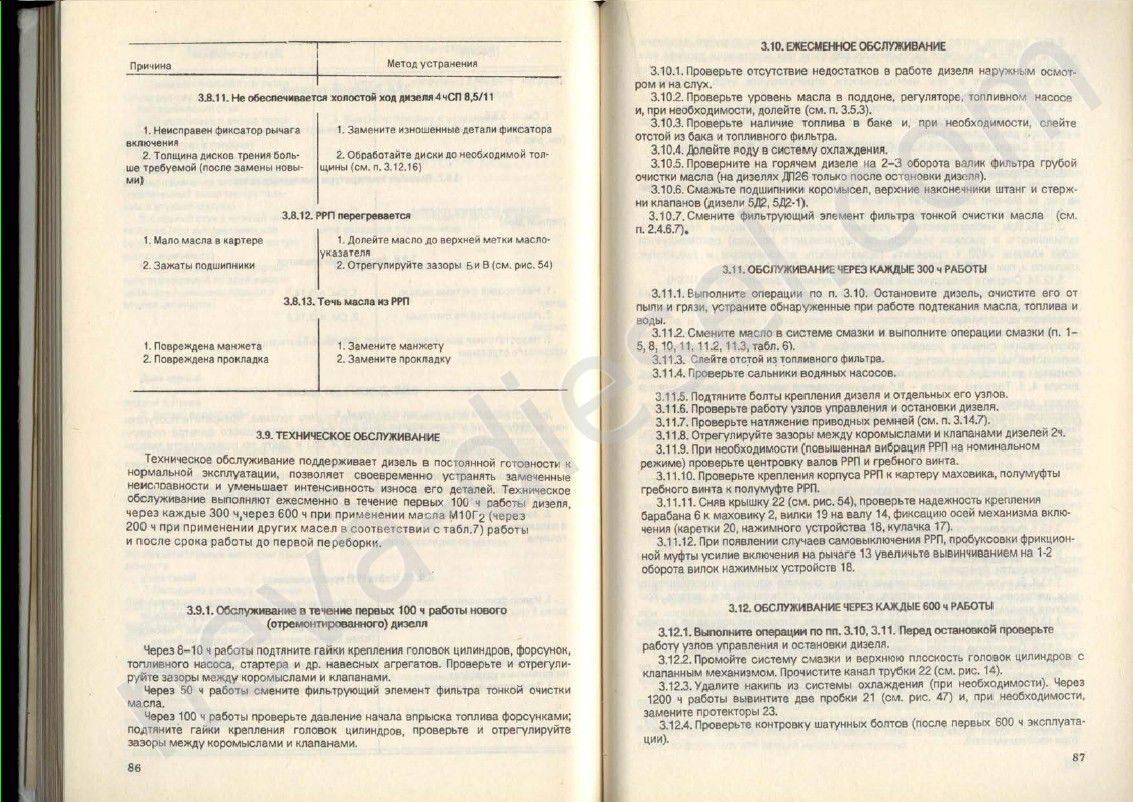 инструкция по эксплуатации дизельный двигатель д12