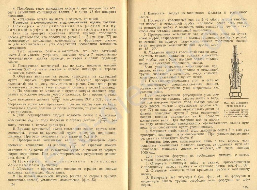 м623 инструкция по эксплуатации дизеля