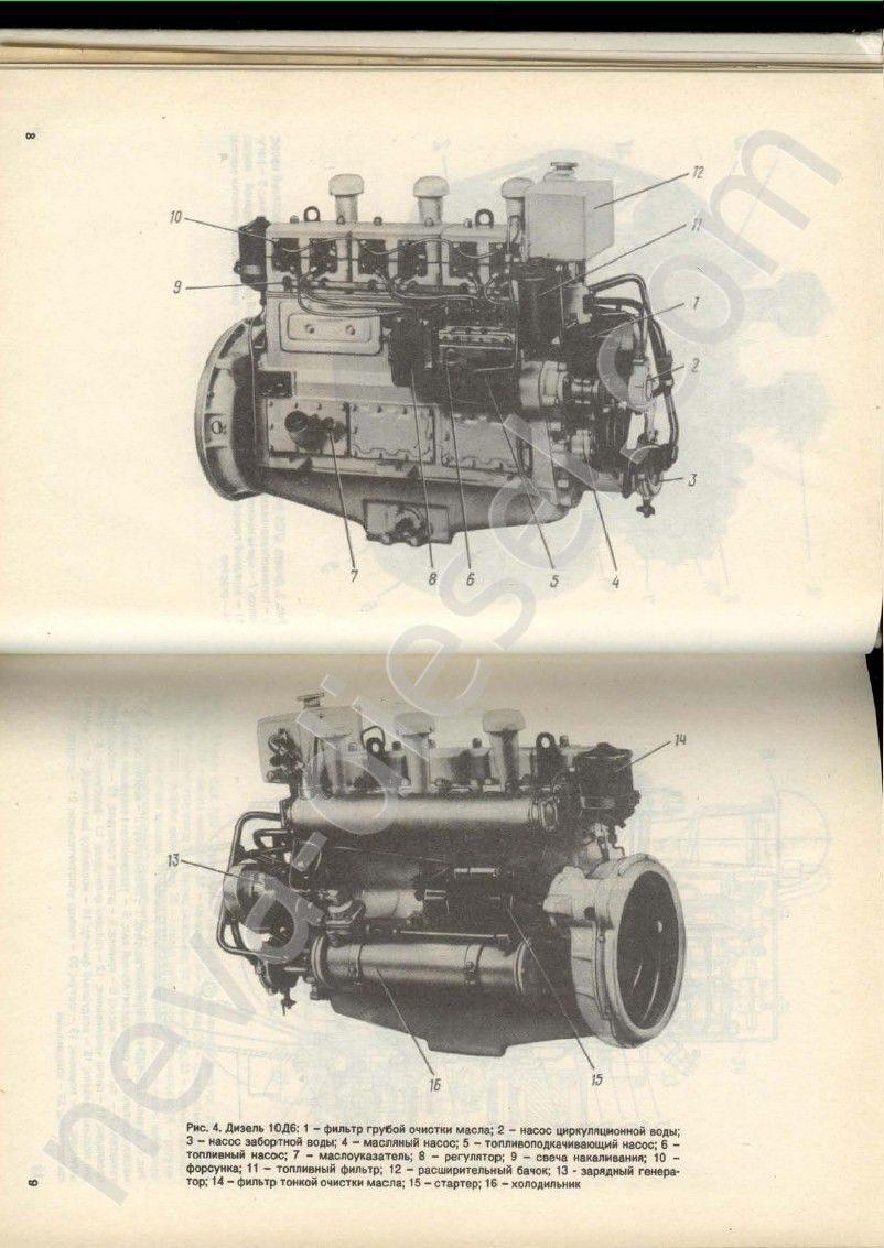 руководство по эксплуатации техническому обслуживанию и ремонту судового двигателя 4ч 8 5 11